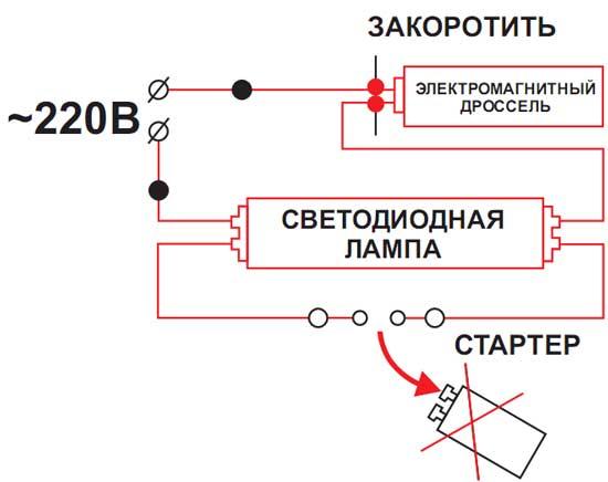 Как подключить светодиодный светильник